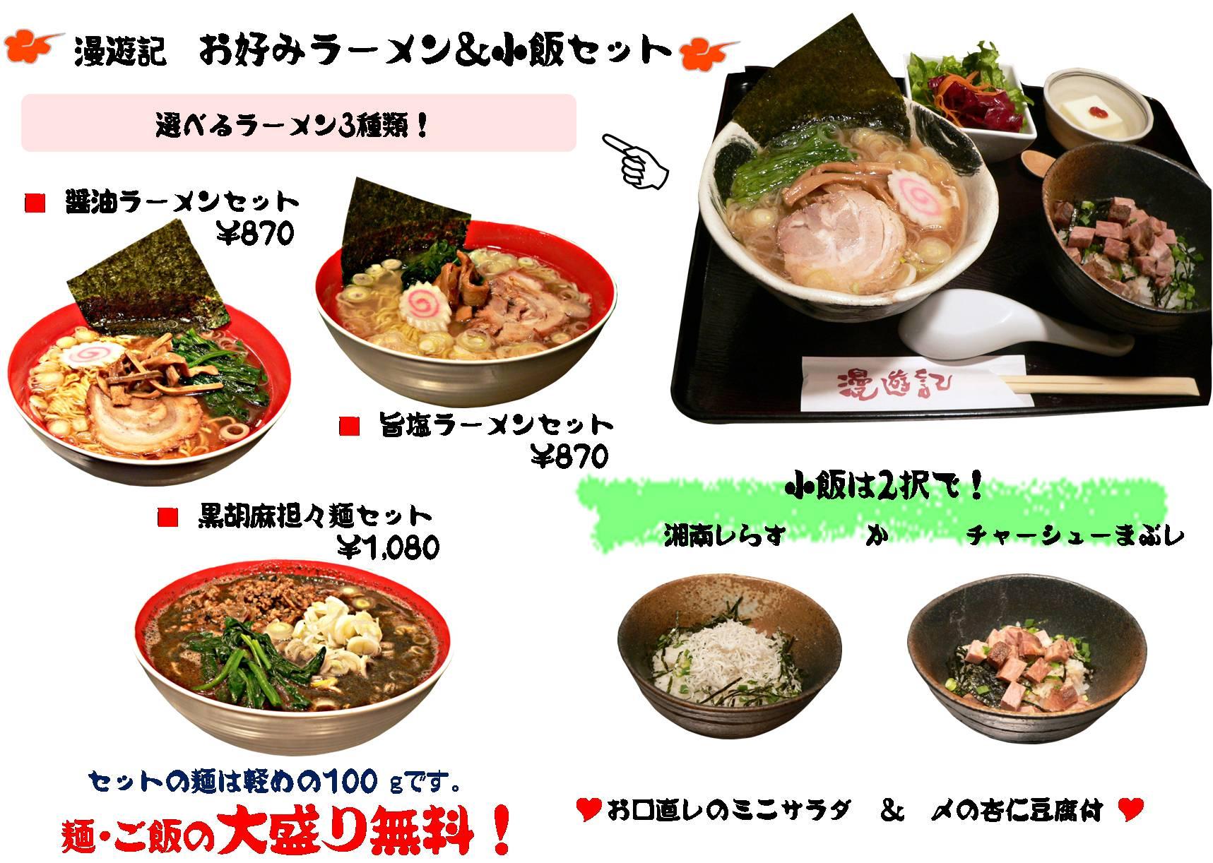 お好みラーメン&小飯セット